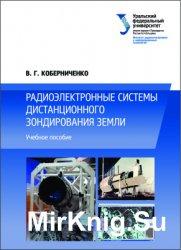 Радиоэлектронные системы дистанционного зондирования Земли