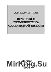 История и герменевтика славянской Библии