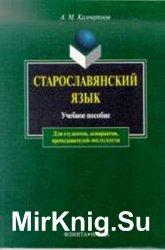 А.М. Камчатнов. Старославянский язык. Курс лекций