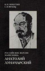 Российские версии марксизма: Анатолий Луначарский