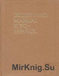 Русско-испанский учебный словарь / Diccionario manual ruso-español