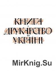 Книга і друкарство на Україні