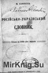 Російсько-український словник