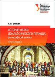 История науки доклассического периода: философский анализ