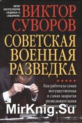Советская военная разведка. Как работала самая могущественная и самая закры ...