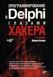 Программирование в Delphi глазами хакера. 2-е изд. (+CD ROM)