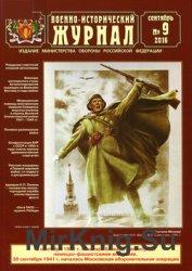 Военно-исторический журнал 2016-09