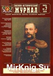 Военно-исторический журнал 2016-07