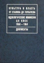 Идеологические комиссии ЦК КПСС. 1958—1964: Документы