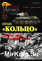 "Операция ""Кольцо"": действия донского фронта 10 января - 2 февраля 1943 го ..."