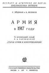 Армия в 1917 году