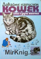 Давайте нарисуем кошек, собак и других животных
