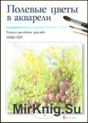 Полевые цветы в акварели