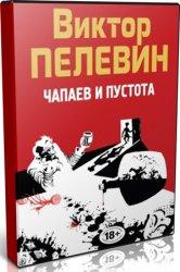 Чапаев и Пустота (Аудиокнига)