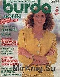 Burda moden №2 1990