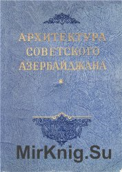Архитектура Советского Азербайджана
