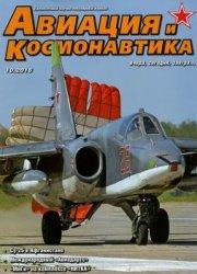 Авиация и Космонавтика 2016-10