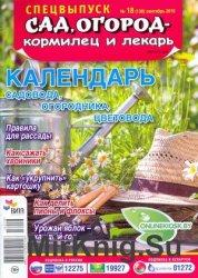 Сад, огород – кормилец и лекарь №18-Спецвыпуск, 2016