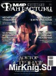 Мир фантастики №11 2016