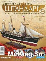Императорская яхта «Штандарт» №24