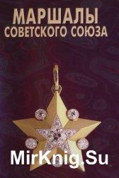 Маршалы Советского Союза: личные дела рассказывают