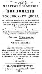 Краткое изложение дипломатии российского двора. Ч.1-2
