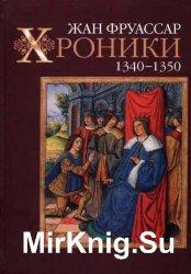 Хроники.1340-1350