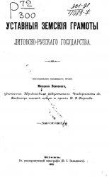 Уставные земские грамоты литовско-руского государства