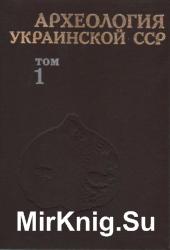 Археология Украинской ССР в 3-х томах