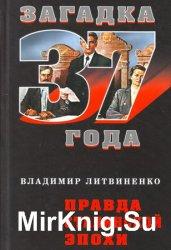 Правда сталинской эпохи