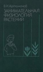 Занимательная физиология растений