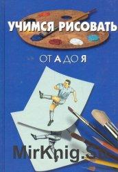 Учимся рисовать (вся серия из 6 книг )