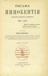 Письма Иннокентия митрополита Московского и Коломенского. Кн.3. 1865-1878
