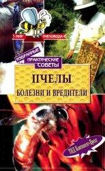 Избранные практические советы. Пчелы. Болезни и вредители