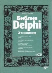 Библия Delphi. 3-е изд. (+CD-ROM)