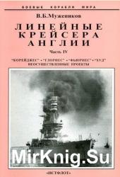 Линейные крейсера Англии. Цикл из 4 книг