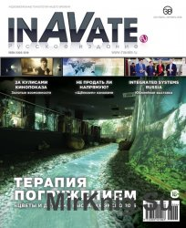 InAVate №6 (сентябрь-октябрь 2016)