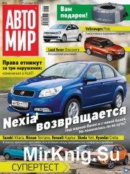 Автомир №44 2016 Россия