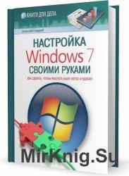 Настройка Windows 7 своими руками. Как сделать, чтобы работать было легко и ...