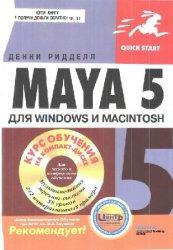 Maya 5 для Windows и Macintosh