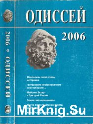 Одиссей. Человек в истории. 2006. Феодализм перед судом историков