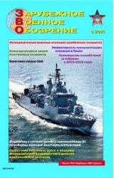 Зарубежное военное обозрение №6 2005