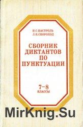 Сборник диктантов по пунктуации. 7 – 8 классы