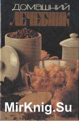 Домашний лечебник (врачебник): из собрания рецептов исцеления О.А. Морозово ...