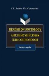Английский язык для социологов / Reader on Sociology