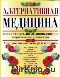 Альтернативная медицина: иллюстрированная энциклопедия и практическое руководство