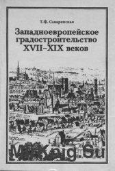 Западноевропейское градостроительство XVII-XIX веков