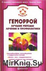 Геморрой: лучшие методы лечения и профилактики