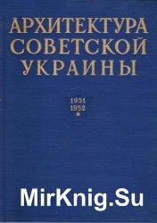 Архитектура Советской Украины. 1951-1952