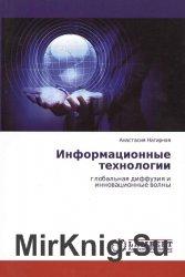 Информационные технологии: глобальная диффузия и инновационные волны